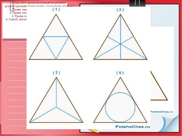 Разделите представленный на рисунке равносторонний треугольник следующим обра...