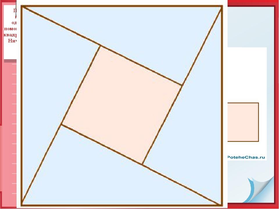 Перед вами два квадрата, один из которых уже разделен на четыре одинаковых тр...