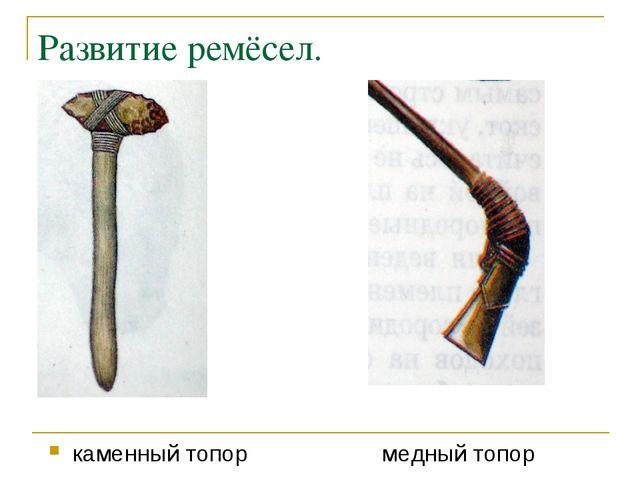 Развитие ремёсел. каменный топор медный топор