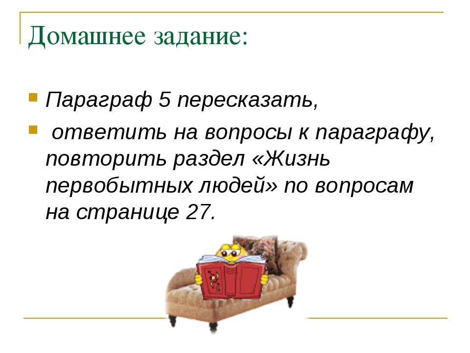 Домашнее задание: Параграф 5 пересказать, ответить на вопросы к параграфу, по...