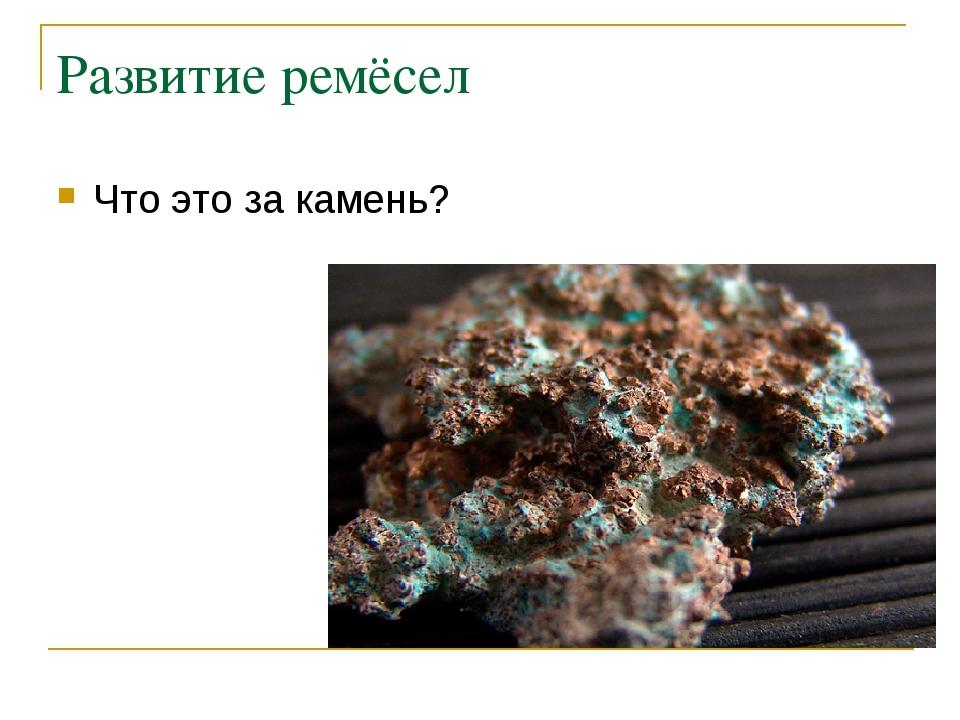 Развитие ремёсел Что это за камень?