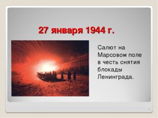 27 января 1944 г. Салют на Марсовом поле в честь снятия блокады Ленинграда. *