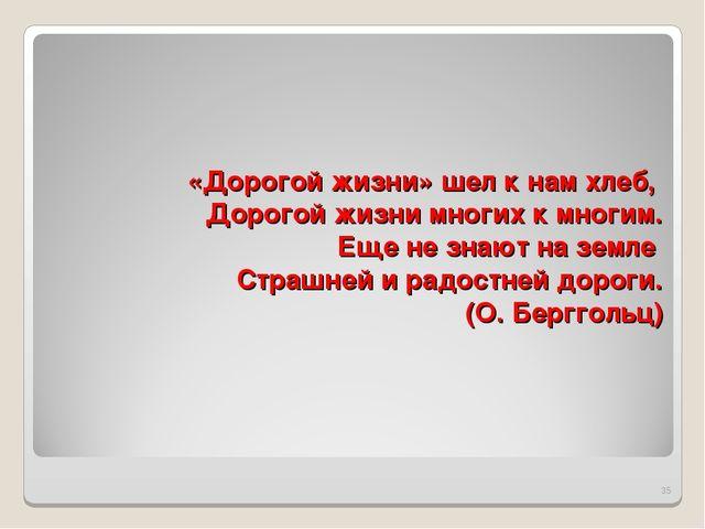 «Дорогой жизни» шел к нам хлеб, Дорогой жизни многих к многим. Еще не знают н...