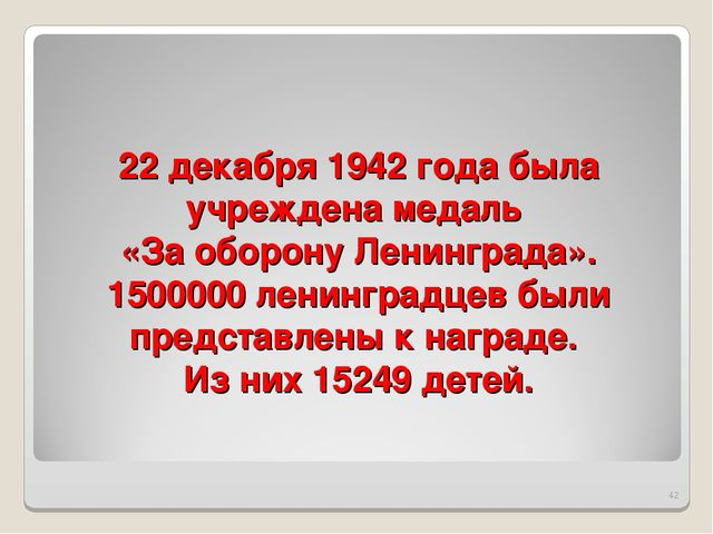 22 декабря 1942 года была учреждена медаль «За оборону Ленинграда». 1500000 л...