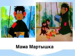 Мама Мартышка