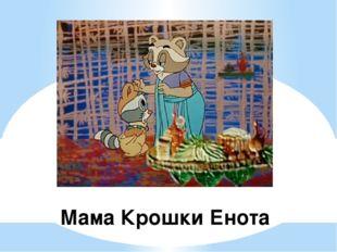 Мама Крошки Енота
