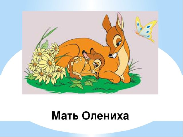 Мать Олениха