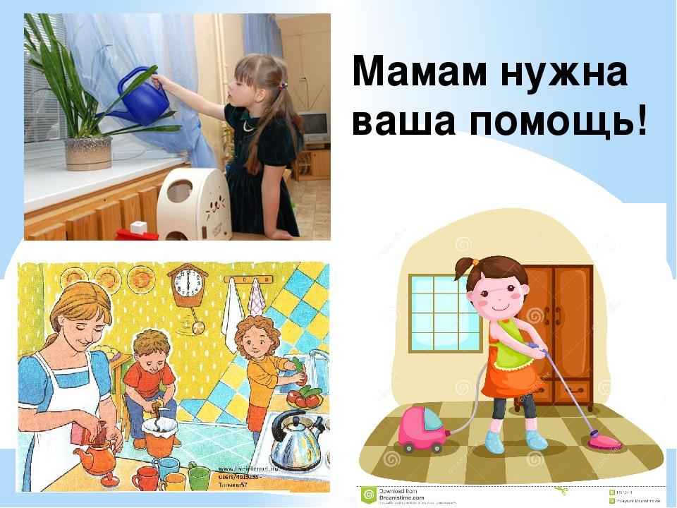 Мамам нужна ваша помощь!