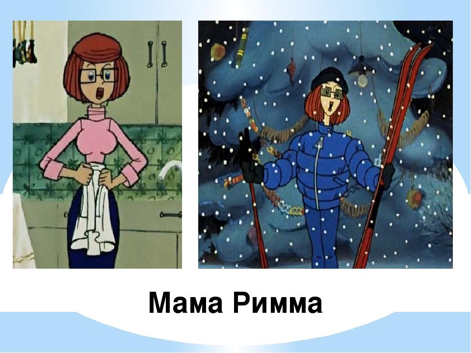 Мама Римма