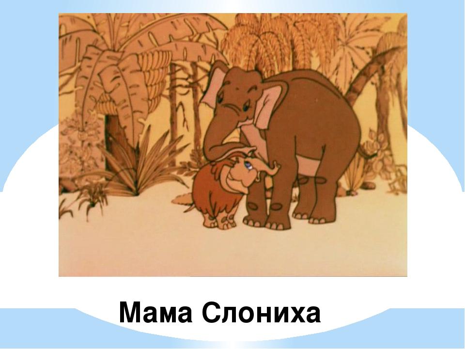 Мама Слониха