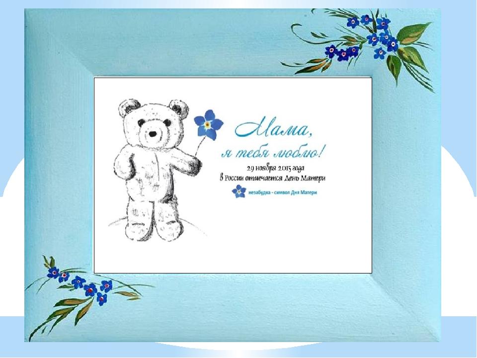 открытка с незабудками на день матери порфирий