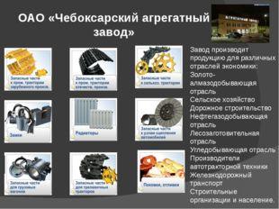 ОАО «Чебоксарский агрегатный завод» Завод производит продукцию для различных