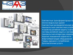 Комплектные трансформаторные подстанции Блочно-модульные здания Комплектные