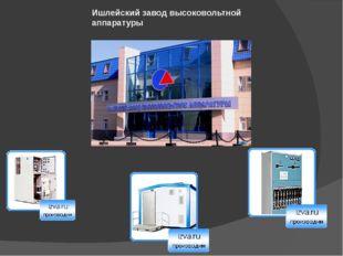Ишлейский завод высоковольтной аппаратуры