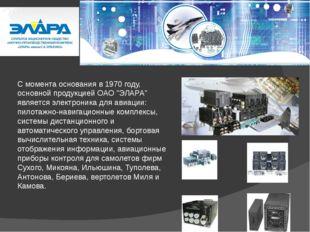"""С момента основания в 1970 году, основной продукцией ОАО """"ЭЛАРА"""" является эле"""
