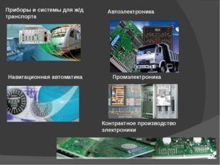 Навигационная автоматика Автоэлектроника Приборы и системы для ж/д транспорта