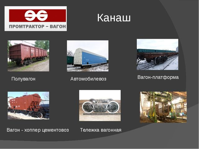 Канаш Автомобилевоз Вагон-платформа Вагон - хопперцементовоз Тележка вагонна...