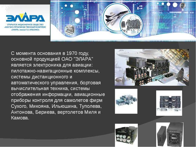 """С момента основания в 1970 году, основной продукцией ОАО """"ЭЛАРА"""" является эле..."""