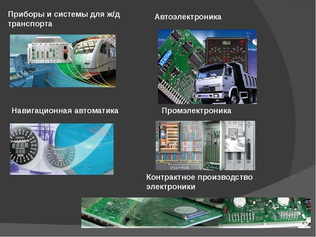 Навигационная автоматика Автоэлектроника Приборы и системы для ж/д транспорта...
