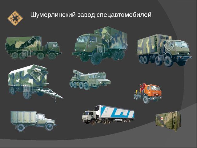 Шумерлинский завод спецавтомобилей