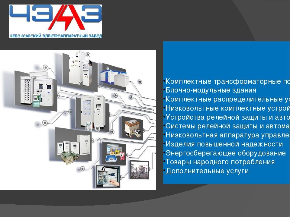 Комплектные трансформаторные подстанции Блочно-модульные здания Комплектные...