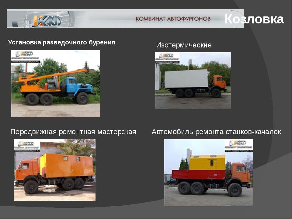 Установка разведочного бурения Изотермические Передвижная ремонтная мастерска...