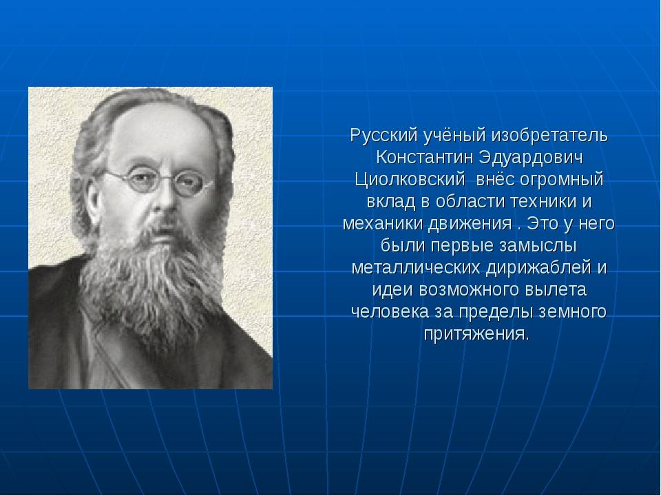 пройти есть ли мир ученых в россии согревание последующее