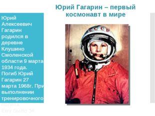 Юрий Алексеевич Гагарин родился в деревне Клушино Смоленской области 9 марта