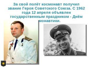 За свой полёт космонавт получил звание Героя Советского Союза. С 1962 года 12