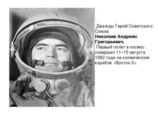 Дважды Герой Советского Союза Николаев Андриян Григорьевич. Первый полет в
