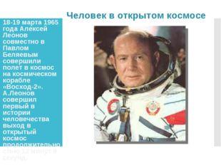 18-19 марта 1965 года Алексей Леонов совместно в Павлом Беляевым совершили по