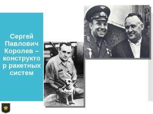 Сергей Павлович Королев – конструктор ракетных систем