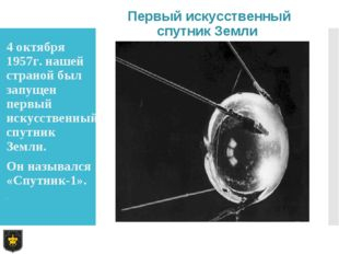 Первый искусственный спутник Земли 4 октября 1957г. нашей страной был запущен