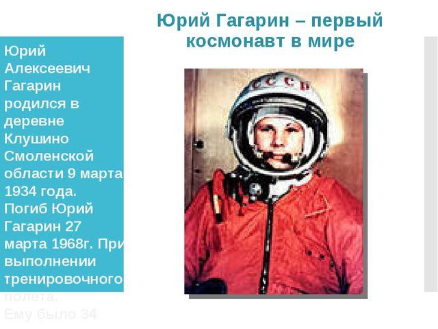 Юрий Алексеевич Гагарин родился в деревне Клушино Смоленской области 9 марта...