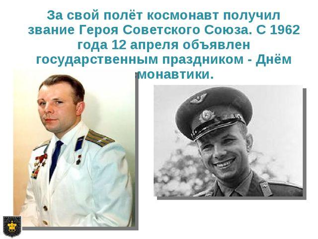 За свой полёт космонавт получил звание Героя Советского Союза. С 1962 года 12...