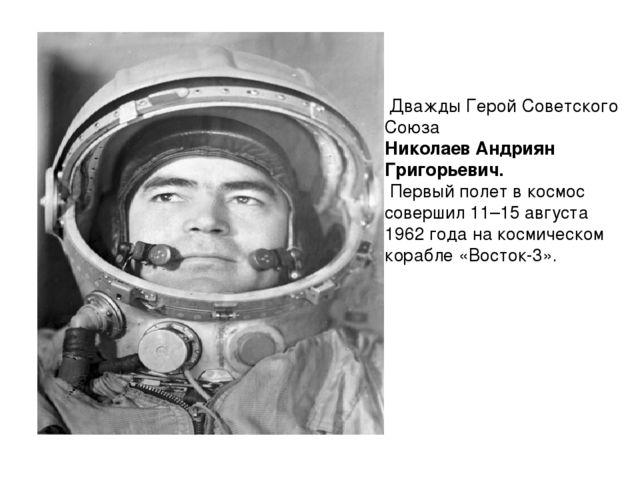 Дважды Герой Советского Союза Николаев Андриян Григорьевич. Первый полет в...