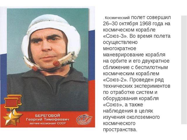 . Космический полет совершил 26–30 октября 1968 года на космическом корабле «...
