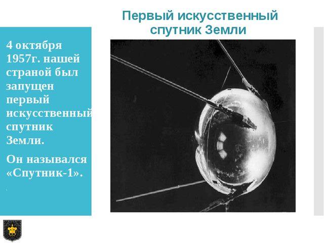Первый искусственный спутник Земли 4 октября 1957г. нашей страной был запущен...