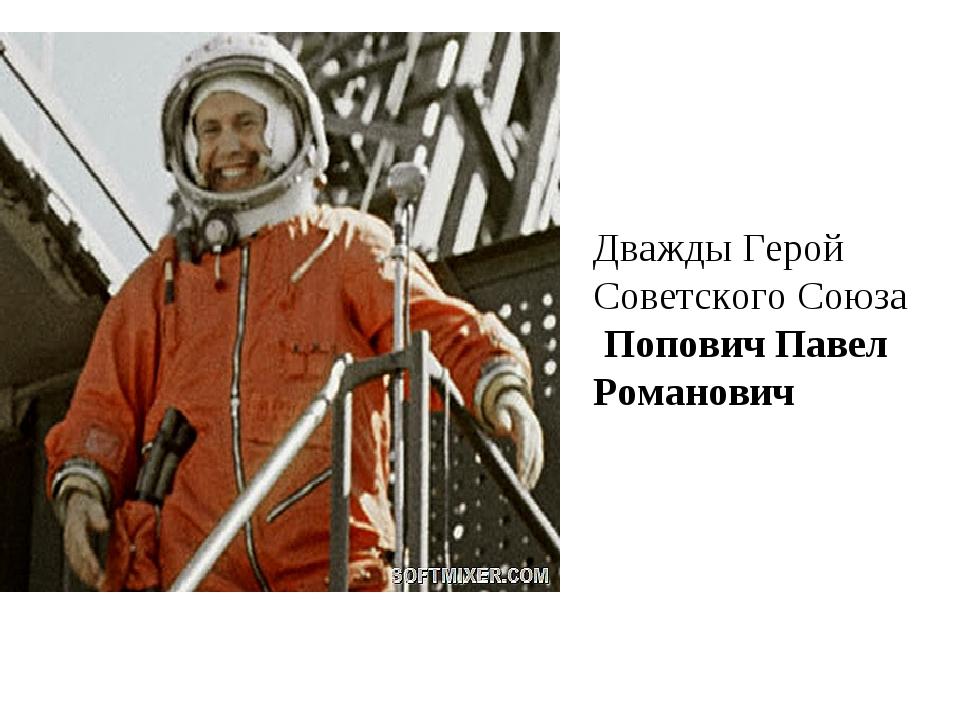 Дважды Герой Советского Союза Попович Павел Романович
