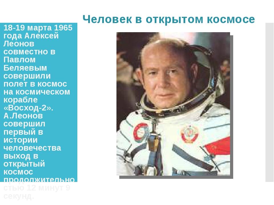 18-19 марта 1965 года Алексей Леонов совместно в Павлом Беляевым совершили по...