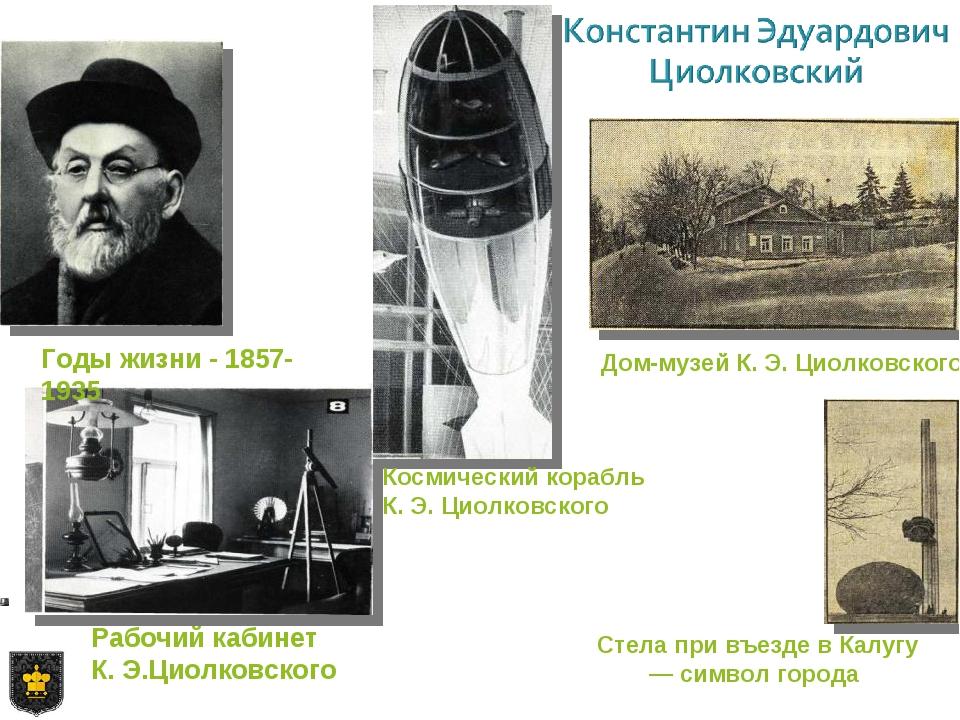 Рабочий кабинет К. Э.Циолковского Космический корабль К. Э. Циолковского Дом-...