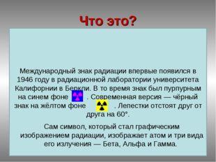 Что это? Международный знак радиации впервые появился в 1946 году в радиацион