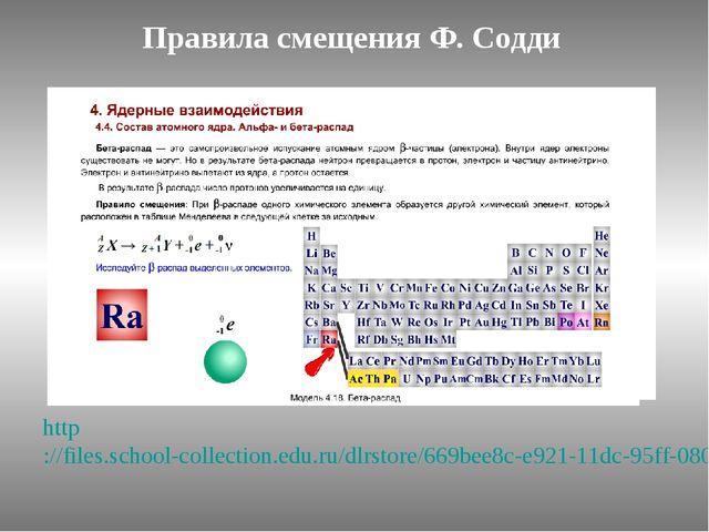 Правила смещения Ф. Содди http://files.school-collection.edu.ru/dlrstore/669b...