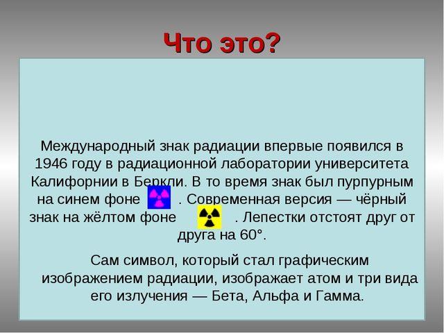 Что это? Международный знак радиации впервые появился в 1946 году в радиацион...