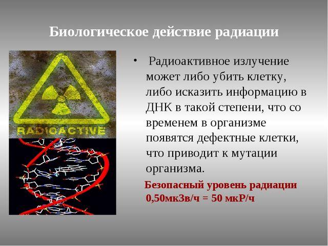 Биологическое действие радиации Радиоактивное излучение может либо убить клет...