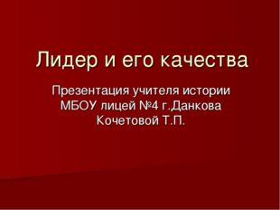 Лидер и его качества Презентация учителя истории МБОУ лицей №4 г.Данкова Коче