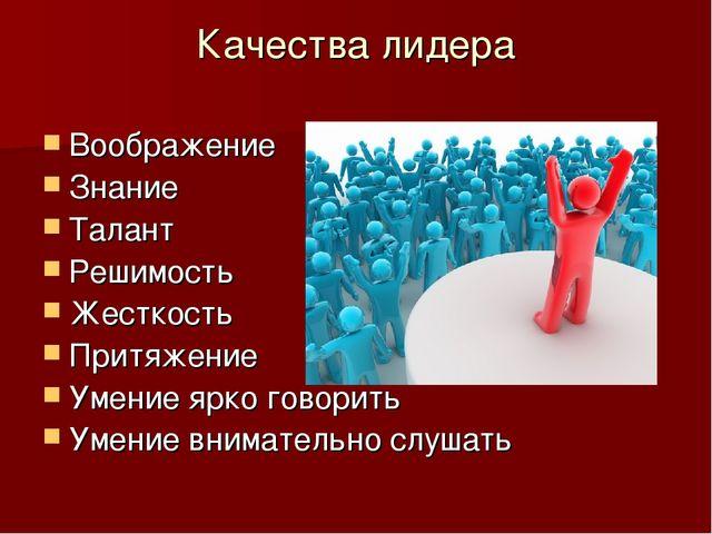 Качества лидера Воображение Знание Талант Решимость Жесткость Притяжение Умен...