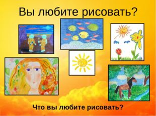 Вы любите рисовать? Что вы любите рисовать?
