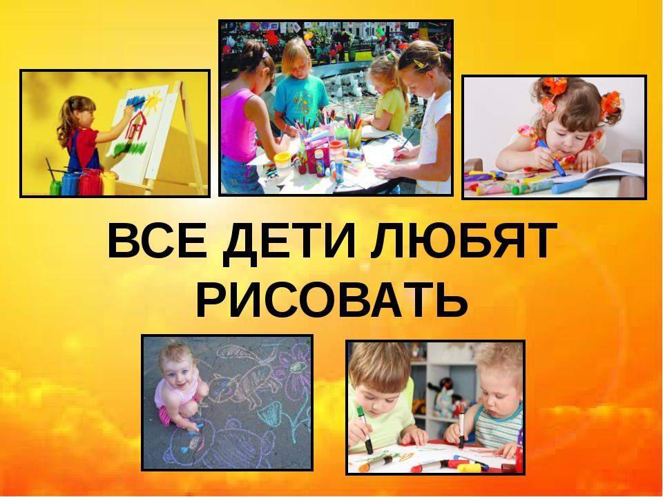 Все дети любят рисовать