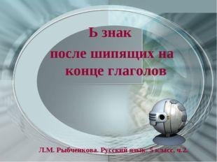 Ь знак после шипящих на конце глаголов Л.М. Рыбченкова. Русский язык. 5 класс